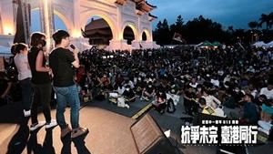 反送中周年 台北七千人集會撐港