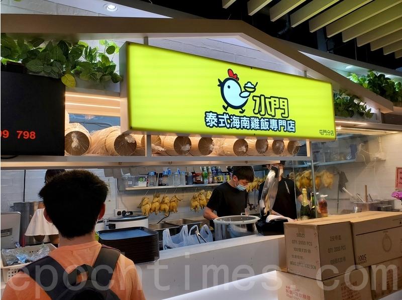 在東主遇襲附近的「水門泰式雞飯專門店」雅都商場分店(宋碧龍 / 大紀元)