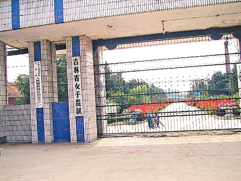 親歷者談吉林女子監獄醫院的黑幕