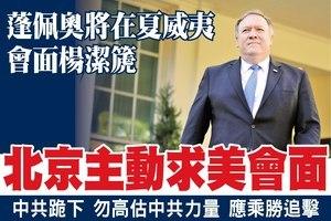蓬佩奧將在夏威夷會面楊潔篪 北京主動求美會面
