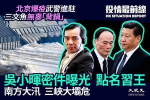 【6.15役情最前線】吳小暉密件曝光 點名習王