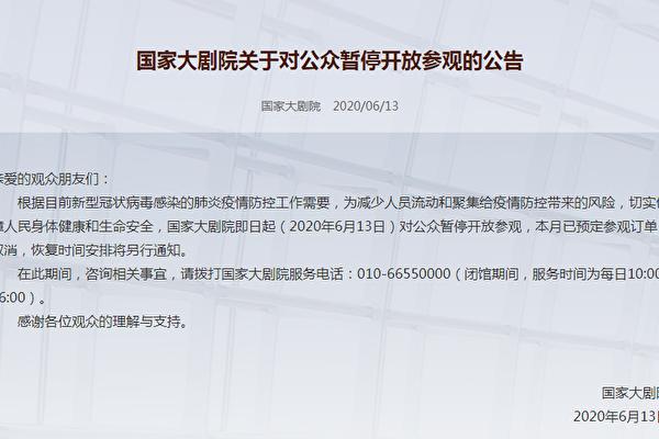 北京疫情爆發,國家大劇院、雍和宮在重新開放幾天後再次宣佈暫時關停。圖為國家大劇院2020年6月13日的公告原文。(大陸國家大劇院網站截圖)