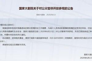 北京多小區被封 國家大劇院及雍和宮再關