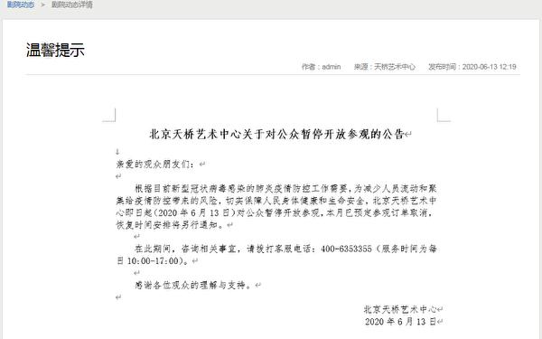 受中共病毒疫情影響,北京天橋藝術中心2020年6月13日開始關閉。(北京天橋藝術中心截圖)