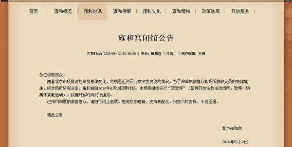 受中共病毒疫情影響,北京雍和宮2020年6月10日重新開放三天後,13日暫停開放。(雍和宮網站截圖)