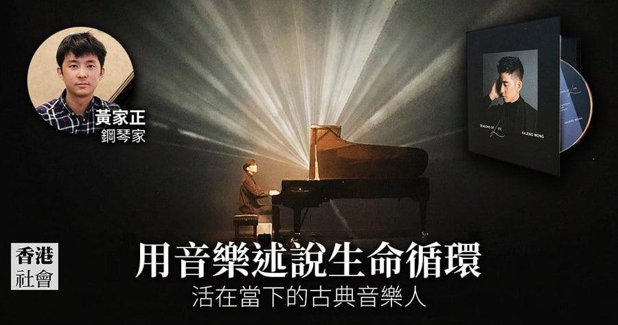 用音樂述說生命循環 活在當下的古典音樂人