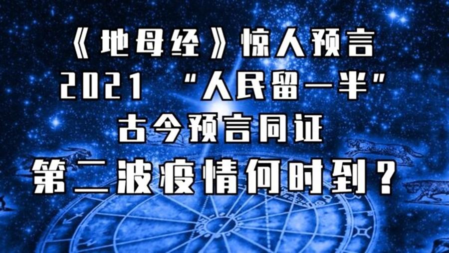 洪水瘟疫乾旱蝗蟲全來到 中國古代預言一一在印證