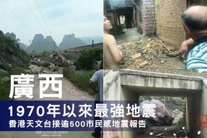 廣西發生1970年以來最強地震 深圳有震感