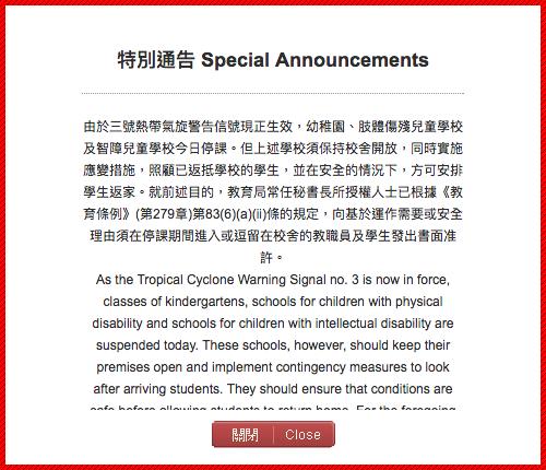 教育局發出特別通告,由於三號熱帶氣旋警告信號現正生效,幼稚園、肢體傷殘兒童學校及智障兒童學校今日停課。(教育局網頁)