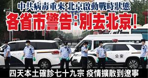 各省市警告:別去北京!