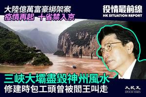 【6.16役情最前線】三峽大壩盡毀神州風水
