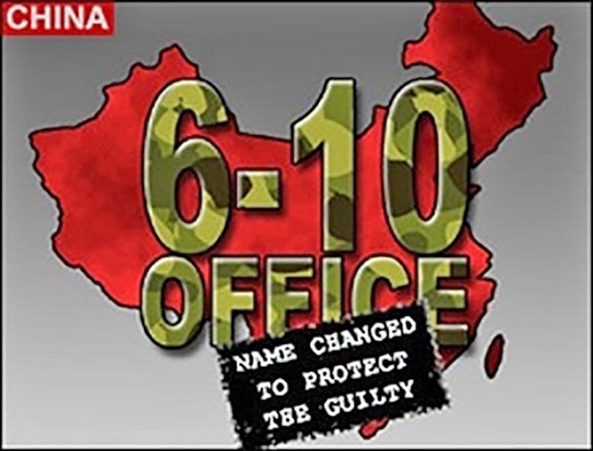 專門迫害法輪功的非法機構——「610」。(明慧網)