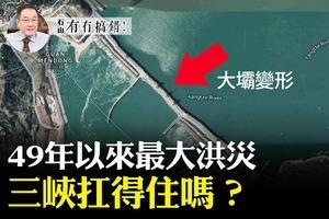 【6.16有冇搞錯】49年以來最大洪災 三峽扛得住嗎?