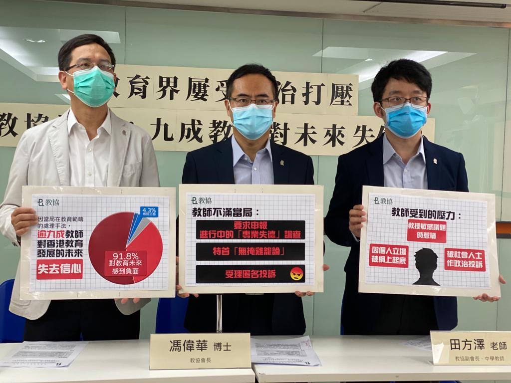 6月16日,教協公佈「當前社會環境下教師面對的政治壓力」問卷調查結果。(霄龍/大紀元)