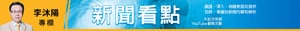 【新聞看點】美三航母聚印太   蓬佩奧會楊潔篪?