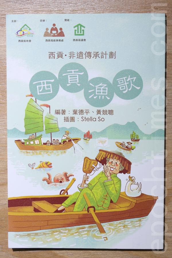 《西貢漁歌》書影。(陳仲明/大紀元)