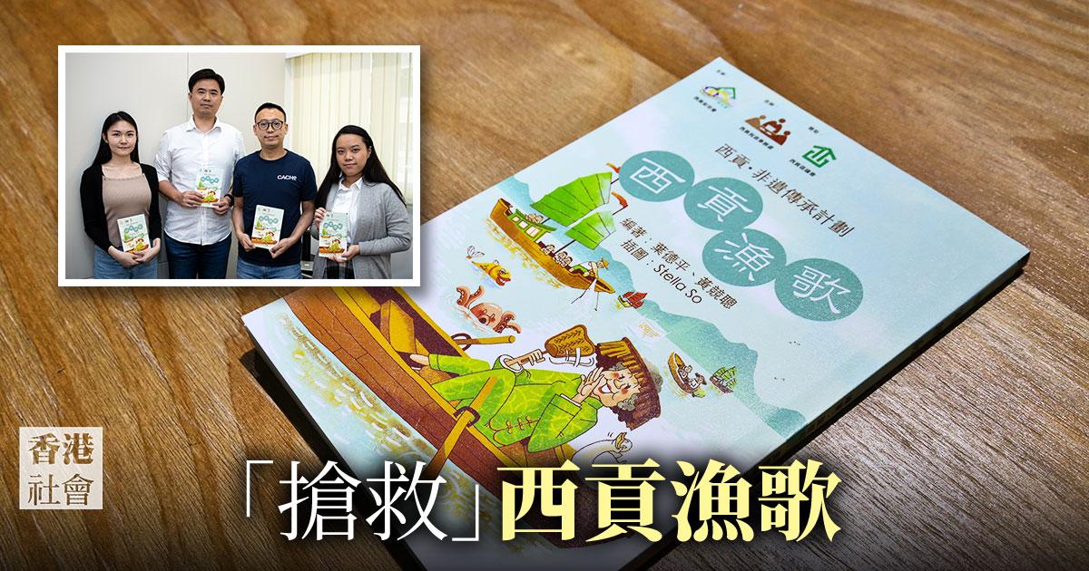 《西貢漁歌》出版,為「西貢.非遺傳承計劃:漁歌十二首」計劃團隊最新研究成果。(設計圖片)