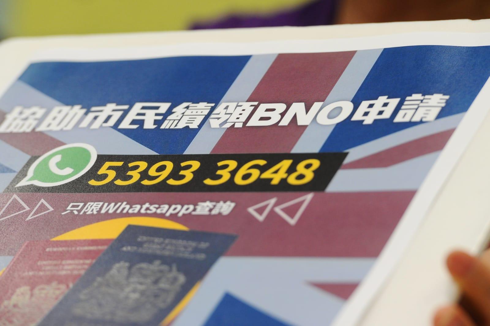 觀塘區議員梁翊婷表示,民主黨收到超過2,500個有關BNO的求助個案,由於求助人數眾多,民主黨因此設立了「協助市民續領BNO申請」Whatsapp專線(電話:5393 3648),希望可以幫助相關人士。(宋碧龍/大紀元)