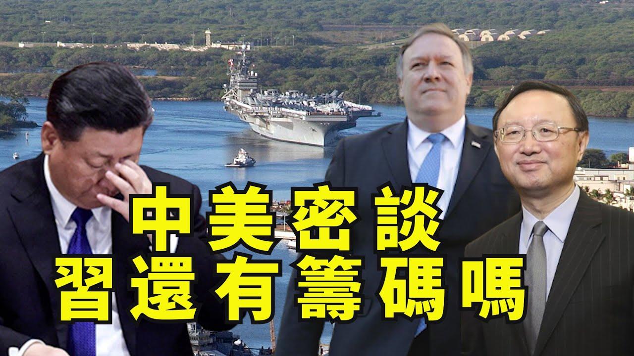 蓬佩奧、楊潔篪夏威夷密談,北韓突發戰爭威脅配合。(江峰時刻)