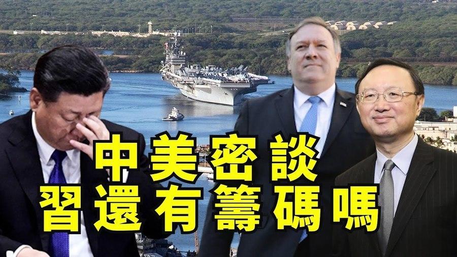 【江峰時刻】蓬佩奧、楊潔篪夏威夷密談 北韓突發戰爭威脅配合