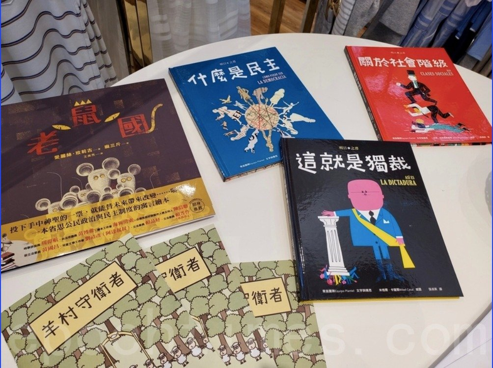 店內擺放了關於民主的兒童書本。(宋碧龍/大紀元)