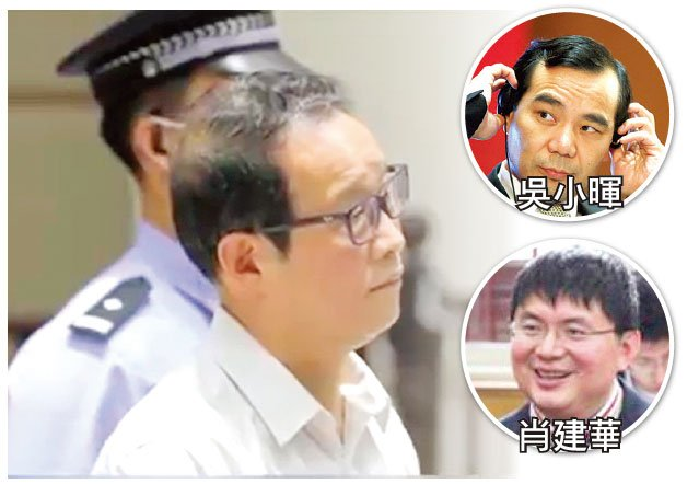 前保監主席項俊波獲刑11年