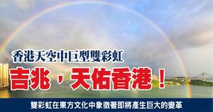 香港天空中巨型雙彩虹  吉兆,天佑香港!