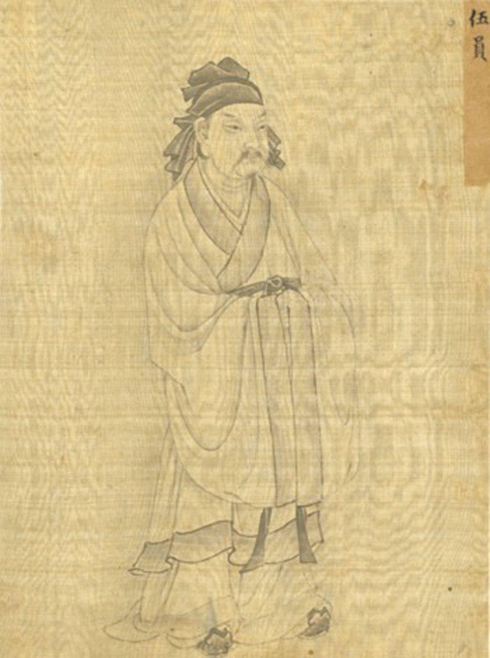 《聖君賢臣全身像》伍子胥像,現藏台北故宮博物院(公有領域)