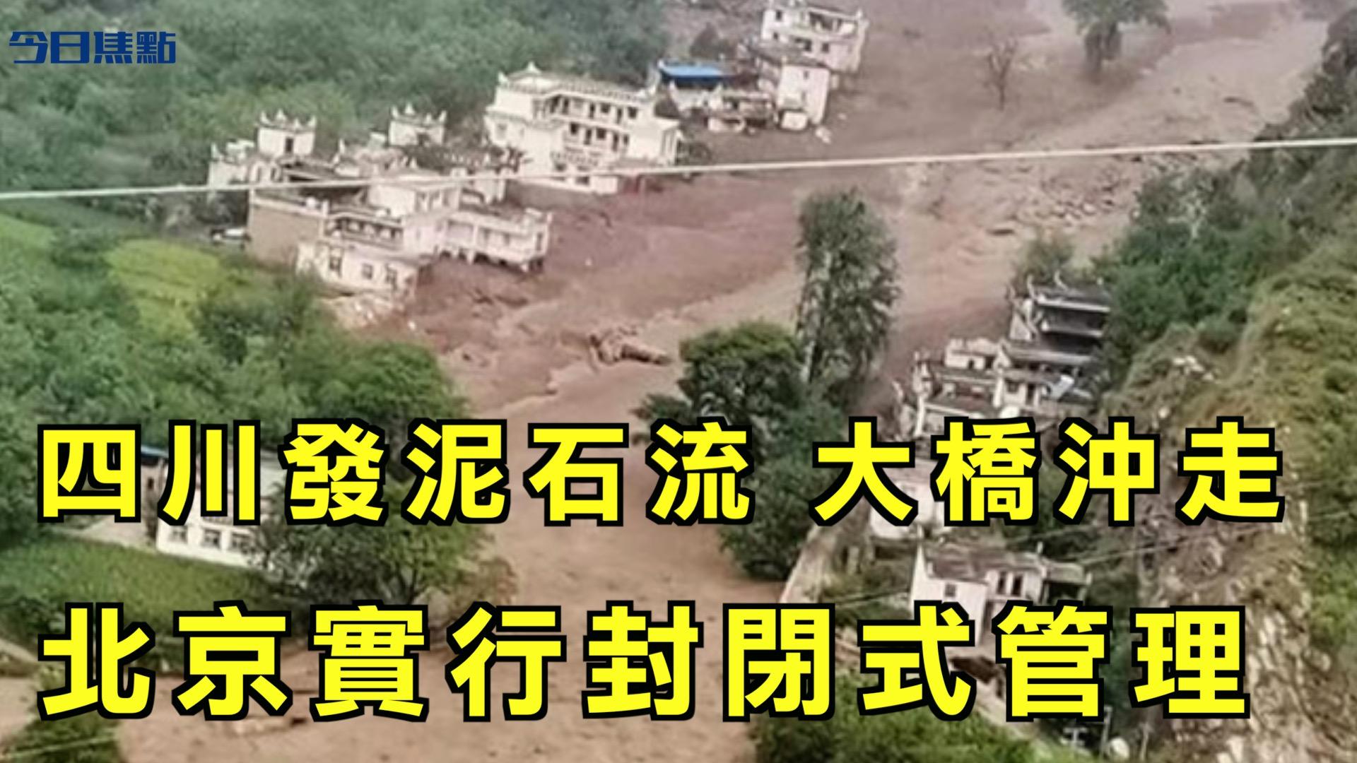 2020年6月17日凌晨,四川丹巴縣又爆出發生泥石流。(今日焦點)