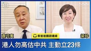 【珍言真語】袁弓夷:將中共犯罪證據呈美法庭