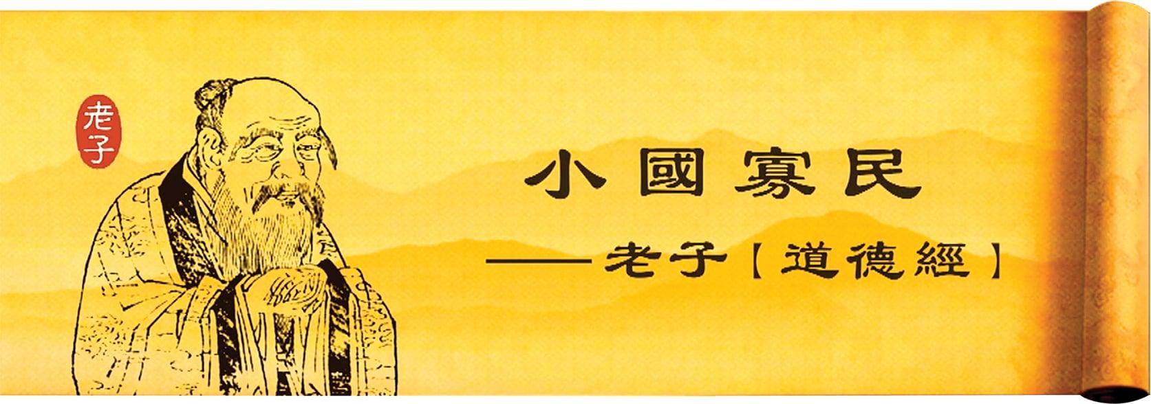 笑談風雲 : 【秦皇漢武】  第三十章 儒道之爭(1)