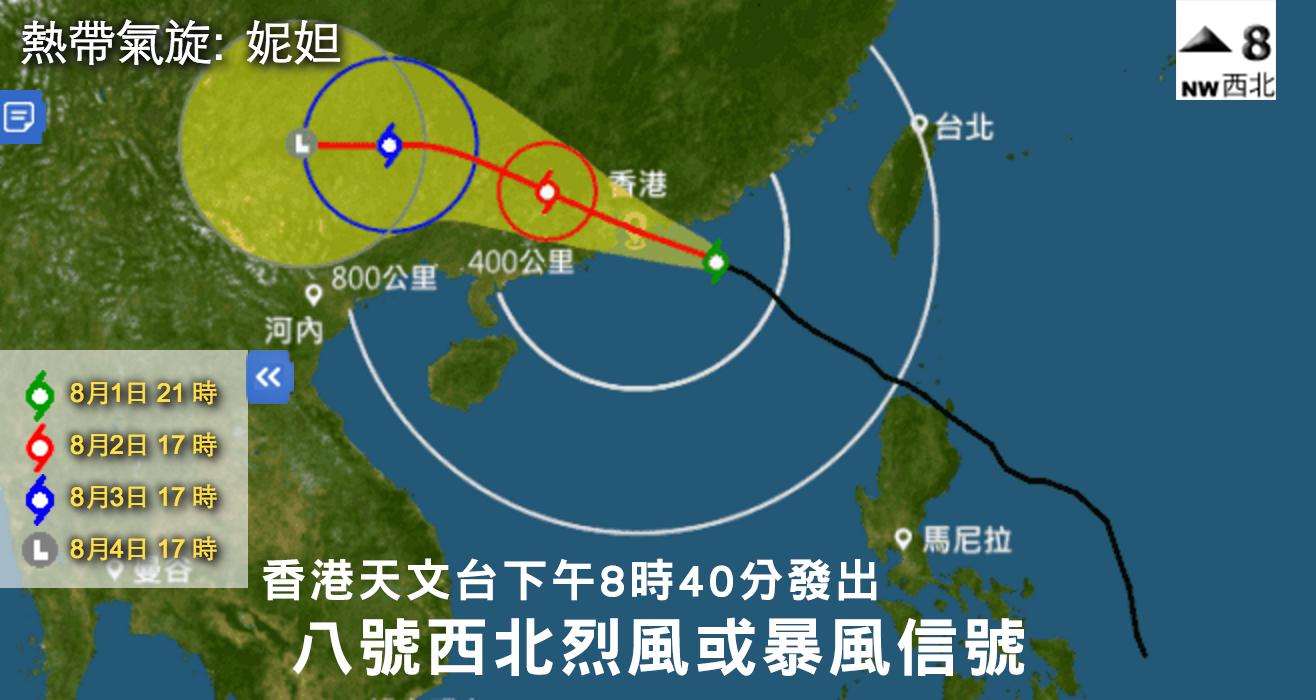 天文台於晚上8時40分發出八號西北烈風或暴風信號。(香港天文台提供)
