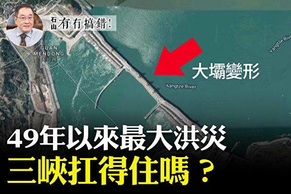 6月2日長江流域汛期又來了,中共官方說今年的洪水可能是49年來最大的,三峽大壩能否抵擋得住,令人關注。(大紀元香港新聞中心)