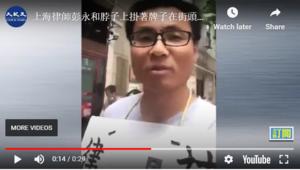 【現場片段】遭打壓 彭永和律師掛牌討飯