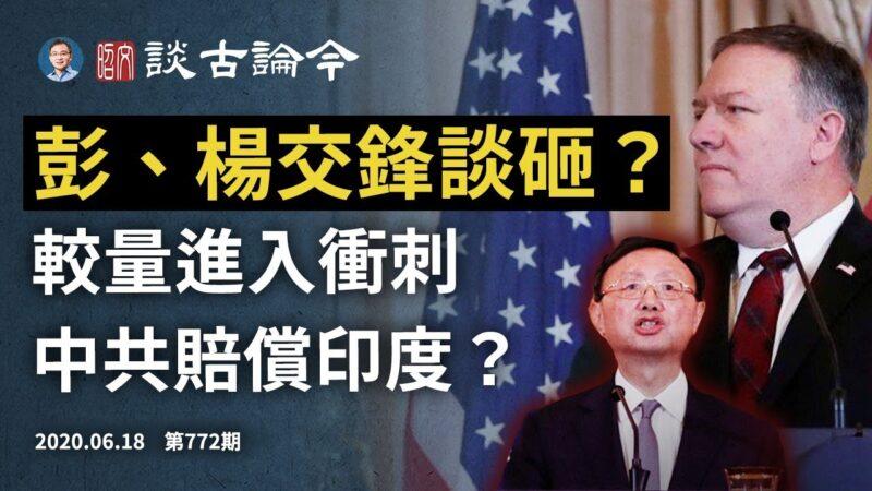 楊潔篪與蓬佩奧會面剛結束,人大常委會決定審議香港國安法。(文昭談古論今)