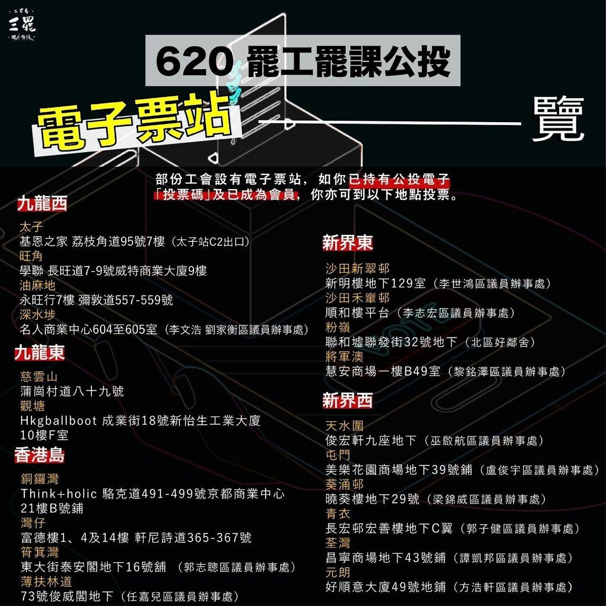 罷工活動文宣(二百萬三罷 TG)