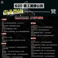 罷工公投反國安法 6.20票站地點細節