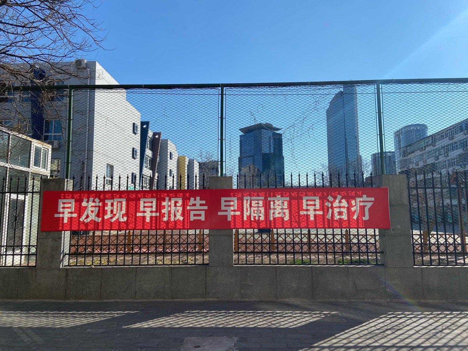 因疫情嚴重,北京大中小學都沒有開學,學校大門緊閉,校門口都貼出告示,開學時間另行通知,所有學生在家上網課。(受訪者提供)