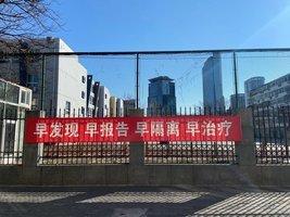 【一線採訪】北京疫情下高校畢業生的困境