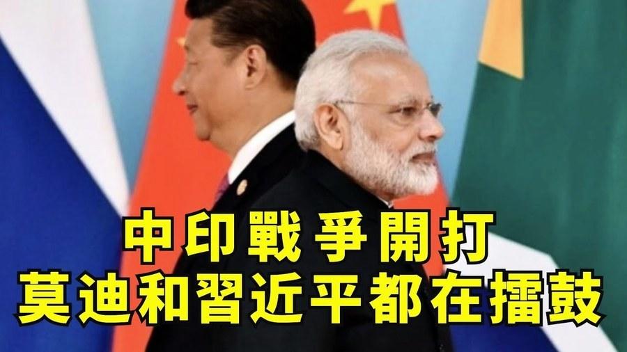 【江峰時刻】中印邊境衝突升級到戰爭有多遠?