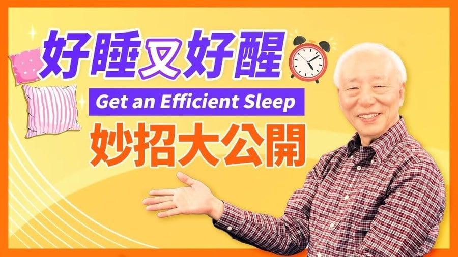 睡不好易發胖!睡前「聞1物」好睡又好醒!