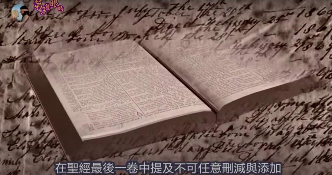 《聖經密碼》藏天機(影片截圖)