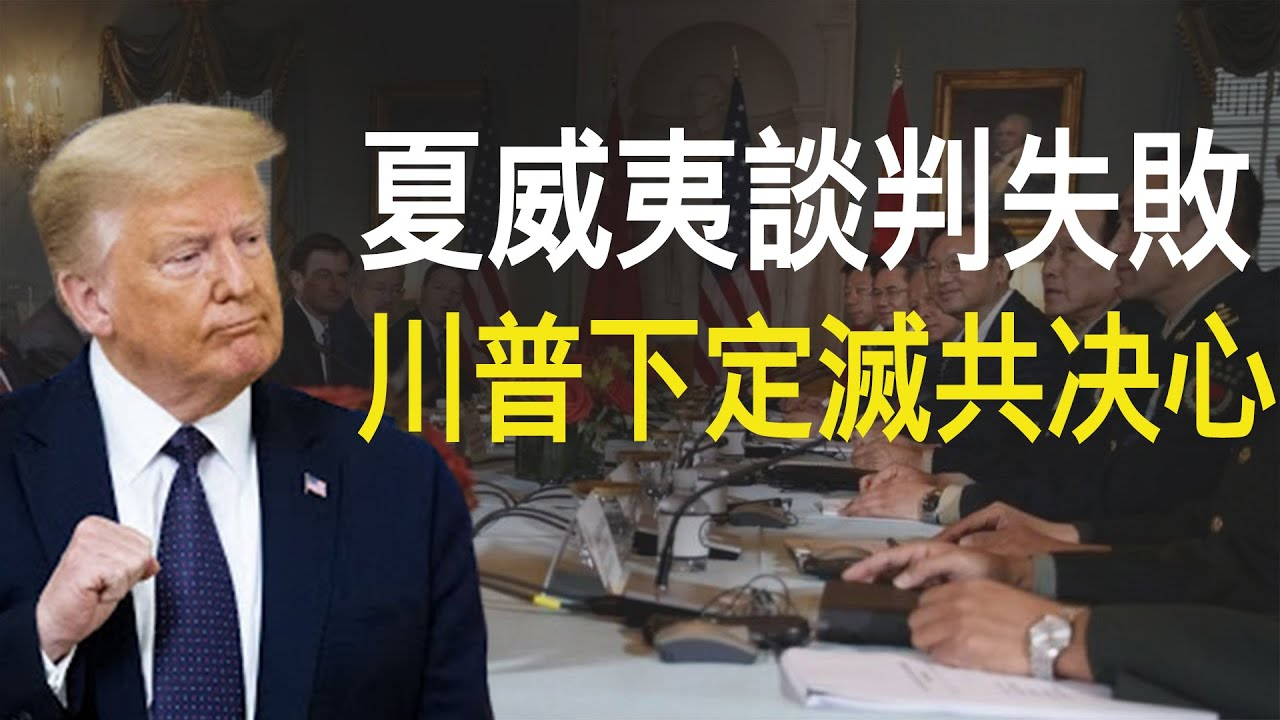 夏威夷談判失敗 特朗普下定滅共決心。(秦鵬政經觀察)