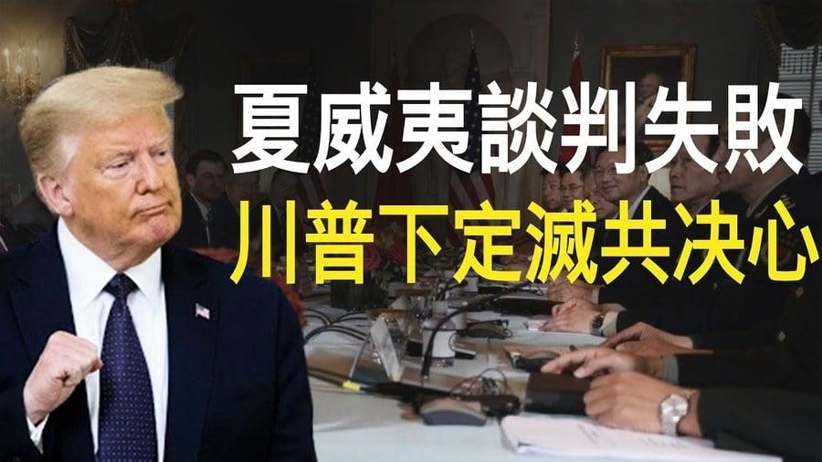 【秦鵬政經觀察】夏威夷談判失敗 特朗普下定滅共決心