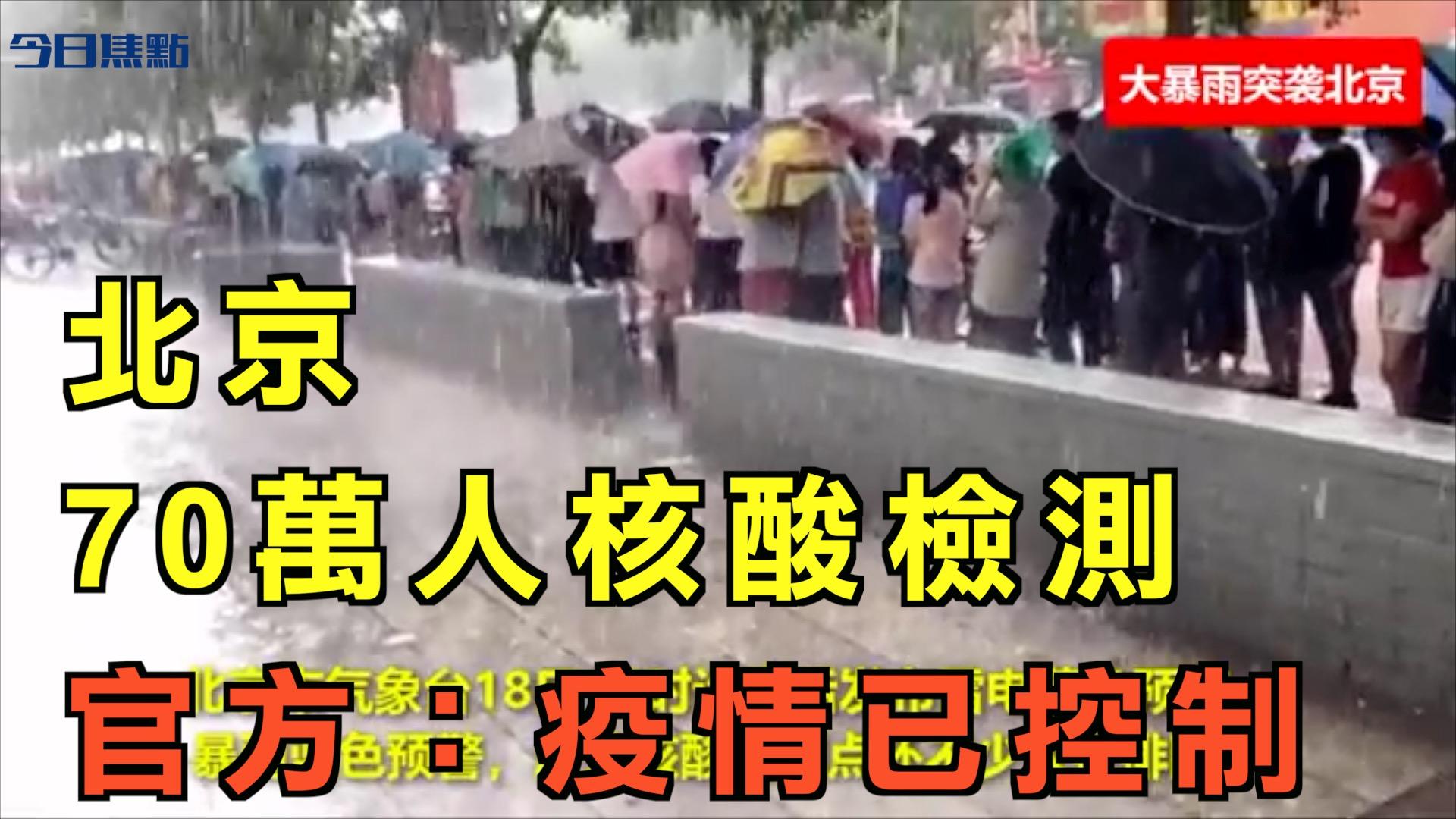 北京暴雨 70萬人核酸檢測 官方:疫情已控制|北京暴雨 核酸檢測 專家疫情已控制|武漢疫情 習近平寧夏 北京醫院新增1000床位|6月19日【今日焦點】