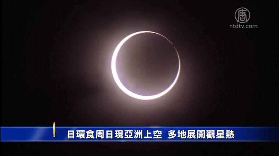 本周日(2020年6月21日),北京時間下午將出現日環食奇觀,屆時,亞洲部份地區將看到火焰光環,同時也提醒人們夏至的到來。(影片截圖)