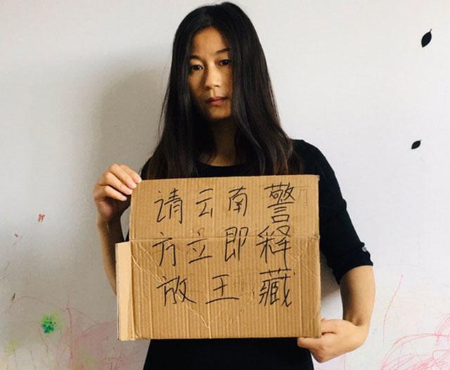 王麗呼籲警察釋放丈夫王藏。(圖:王麗推特)
