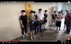 【6.20公投】跨工會中學生行動籌備平台代表公佈上午反「國安法」投票結果
