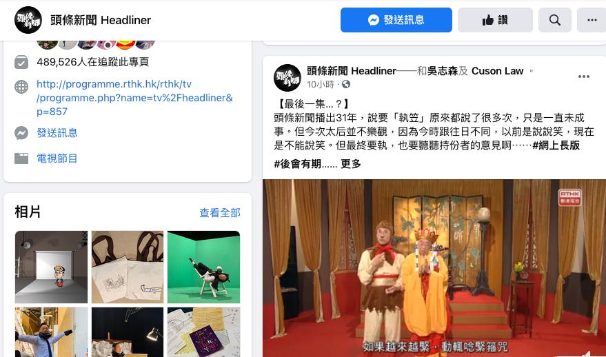 香港電台三十一年節目《頭條新聞》播本季最後一集 後會有期?未知數