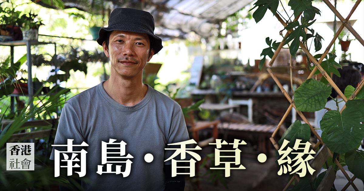 香草原(Herboland)負責人Gary一手一腳打理農場。(陳仲明/大紀元)